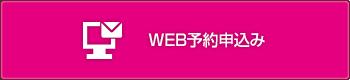 WEB予約申込み